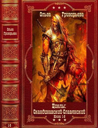 Скандинавский и Славянский циклы. Компиляция. Книги 1-6