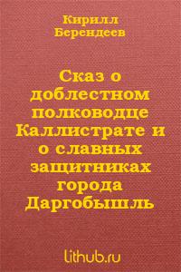 Сказ о доблестном полководце Каллистрате и о славных защитниках города Даргобышль