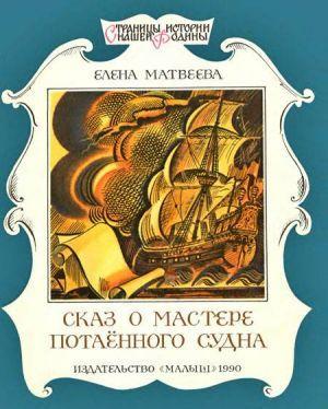 Сказ о мастере потаённого судна