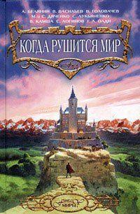 Сказ о святом Иване-воине и разбойных казаках