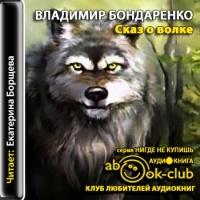 Сказ о волке