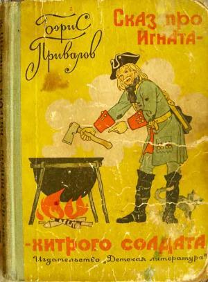 Сказ про Игната-хитрого Солдата (c иллюстрациями)