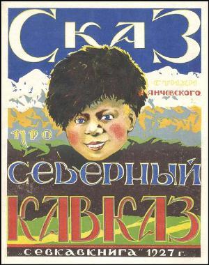 Сказ про Северный Кавказ