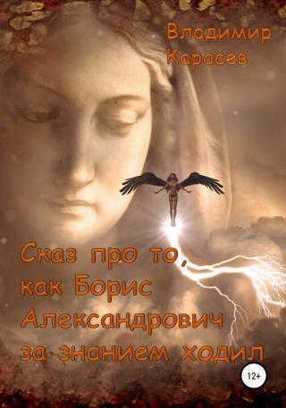 Сказ про то, как Борис Александрович за знанием ходил [calibre 4.7.0]