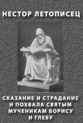 Сказание и страдание и похвала святым мученикам Борису и Глебу