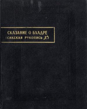 Сказание о Бхадре [новые листы сакской рукописи <Е>]