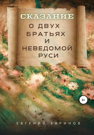 Сказание о двух братьях и неведомой Руси [publisher: SelfPub]
