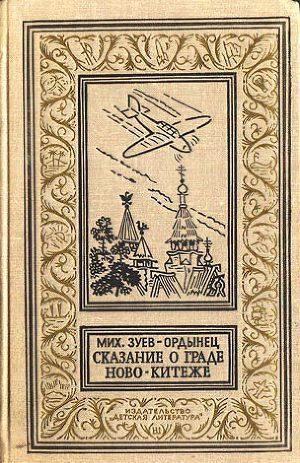 Сказание о граде Ново-Китеже(изд.1970)