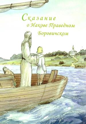 Сказание о Иакове Праведном Боровичском