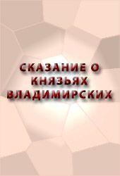 Сказание о князьях Владимирских