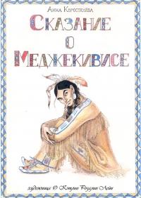 Сказание о Меджекивисе