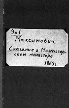 Сказание о Межигорском Монастыре