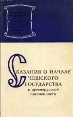 Сказание о начале Чешского государства в древнерусской письменности [Сборник]