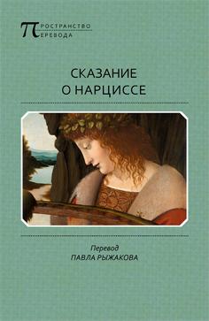 Сказание о Нарциссе [litres]