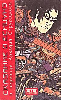 Сказание о Ёсицунэ