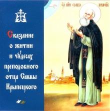 Сказание о житии и чудесах преподобного Саввы Крыпецкого