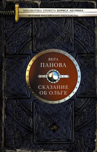 Сказание об Ольге [сборник]