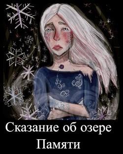 Сказание об озере Памяти. (СИ)