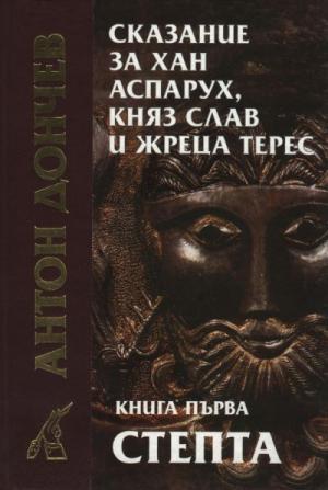 Сказание за хан Аспарух, княз Слав и жреца Терес (Книга първа: Степта)
