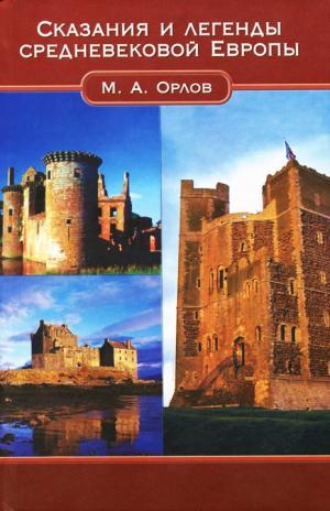 Сказания и легенды средневековой Европы [HL]