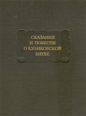 Сказания и повести о Куликовской битве