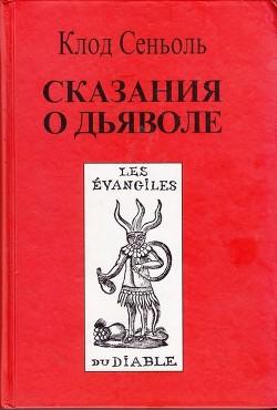 Сказания о Дьяволе согласно народным верованиям. Свидетельства, собранные Клодом Сеньолем