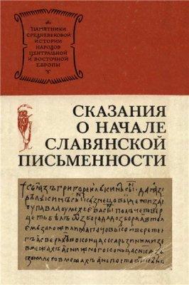 Сказания о начале славянской письменности [Сборник]