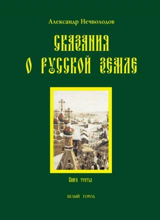 Сказания о Русской земле. Книга 3