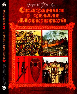 Сказания о земле Московской