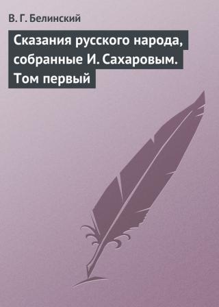 Сказания русского народа, собранные И. Сахаровым. Том первый