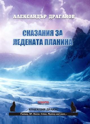 Сказания за ледената планина