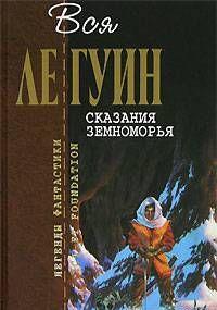 Сказания Земноморья (сборник)