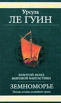 Сказания Земноморья [Tales from Earthsea - ru]
