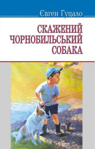 Скажений чорнобильський собака