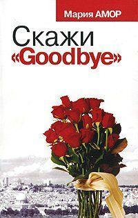 Скажи «Goodbye»