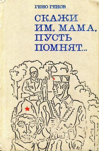 Скажи им, мама, пусть помнят...