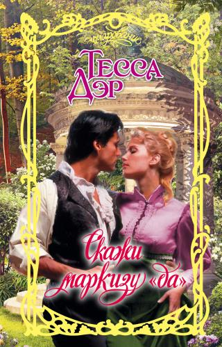 Скажи маркизу «да» [Say Yes to the Marquess]