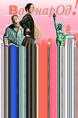 Скажите «чи-и-из!»: Как живут современные американцы