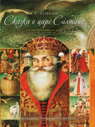 Сказка о царе Салтане, о сыне его славном и могучем богатыре Гвидоне Салтановиче и о прекрасной царевне Лебеди. Том V
