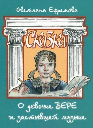 Сказка о девочке Вере и застывшей музыке