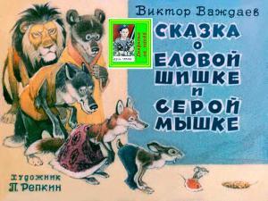 Сказка о еловой шишке и серой мышке. Худ. П. Репкин (Диафильм)