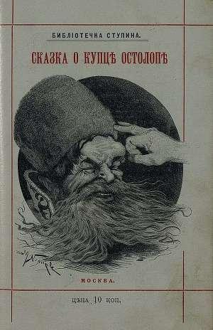 Сказка о купце Кузьме Остолопе и работнике его Балде