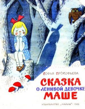 Сказка о ленивой девочке Маше