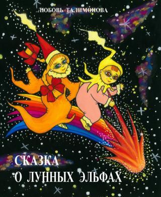 Сказка о лунных эльфах