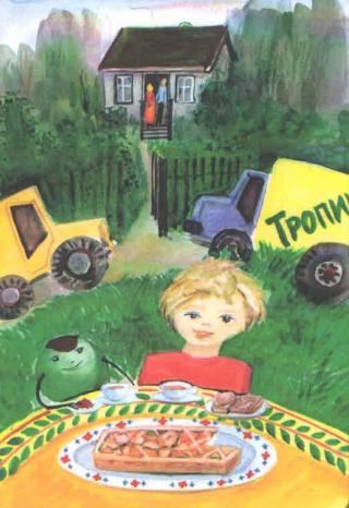 Сказка о мальчике Еремке, сломанной машинке и о зеленом мячике