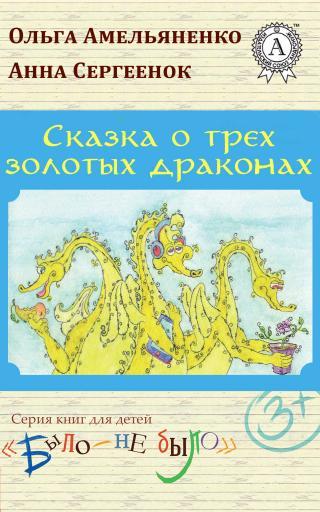 Сказка о трех золотых драконах
