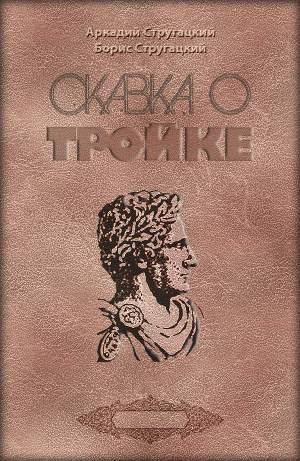 Сказка о Тройке-1(журнальный вариант)