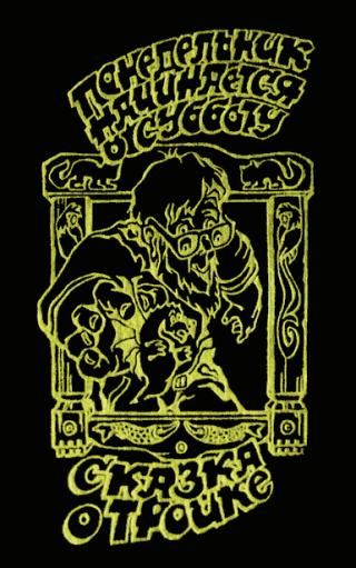 Сказка о Тройке («Сменовский вариант») [иллюстрации А. Карапетяна]