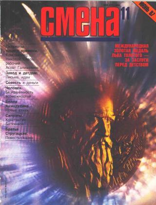 Сказка о Тройке (Журнальный вариант 1987 г.)