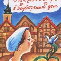 Сказка о ветре в безветренный день Софья Прокофьева